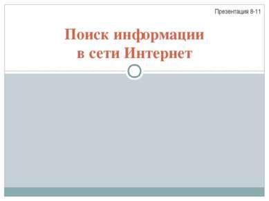 Поиск информации в сети Интернет Презентация 8-11