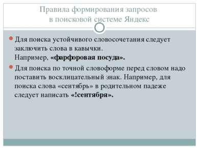 Правила формирования запросов в поисковой системе Яндекс Для поиска устойчиво...