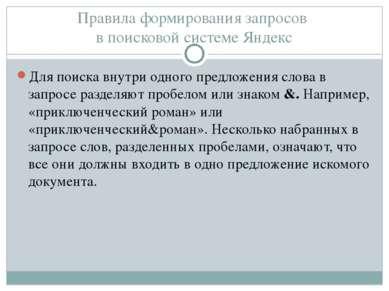 Правила формирования запросов в поисковой системе Яндекс Для поиска внутри од...