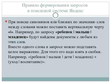 Правила формирования запросов в поисковой системе Яндекс При поиске синонимов...
