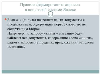 Правила формирования запросов в поисковой системе Яндекс Знак «~» (тильда) по...