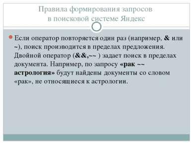 Правила формирования запросов в поисковой системе Яндекс Если оператор повтор...