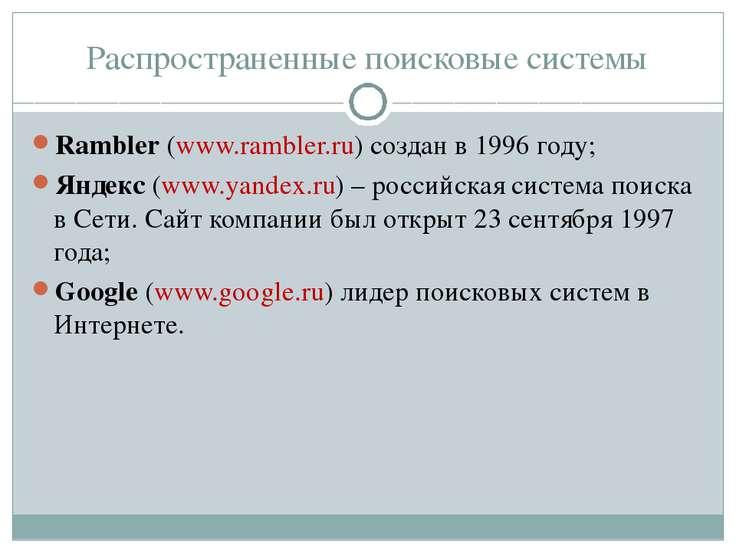 Распространенные поисковые системы Rambler (www.rambler.ru) создан в 1996 год...