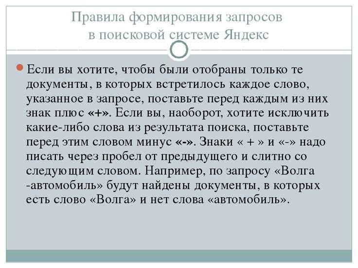 Правила формирования запросов в поисковой системе Яндекс Если вы хотите, чтоб...