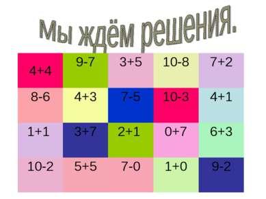 4+4 9-7 3+5 10-8 7+2 8-6 4+3 7-5 10-3 4+1 1+1 3+7 2+1 0+7 6+3 10-2 5+5 7-0 1+...