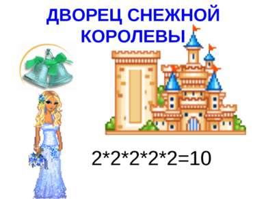 ДВОРЕЦ СНЕЖНОЙ КОРОЛЕВЫ 2*2*2*2*2=10