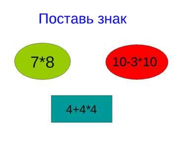Поставь знак 7*8 10-3*10 4+4*4