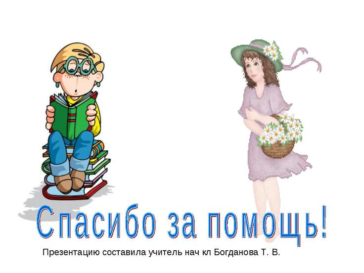 Презентацию составила учитель нач кл Богданова Т. В.