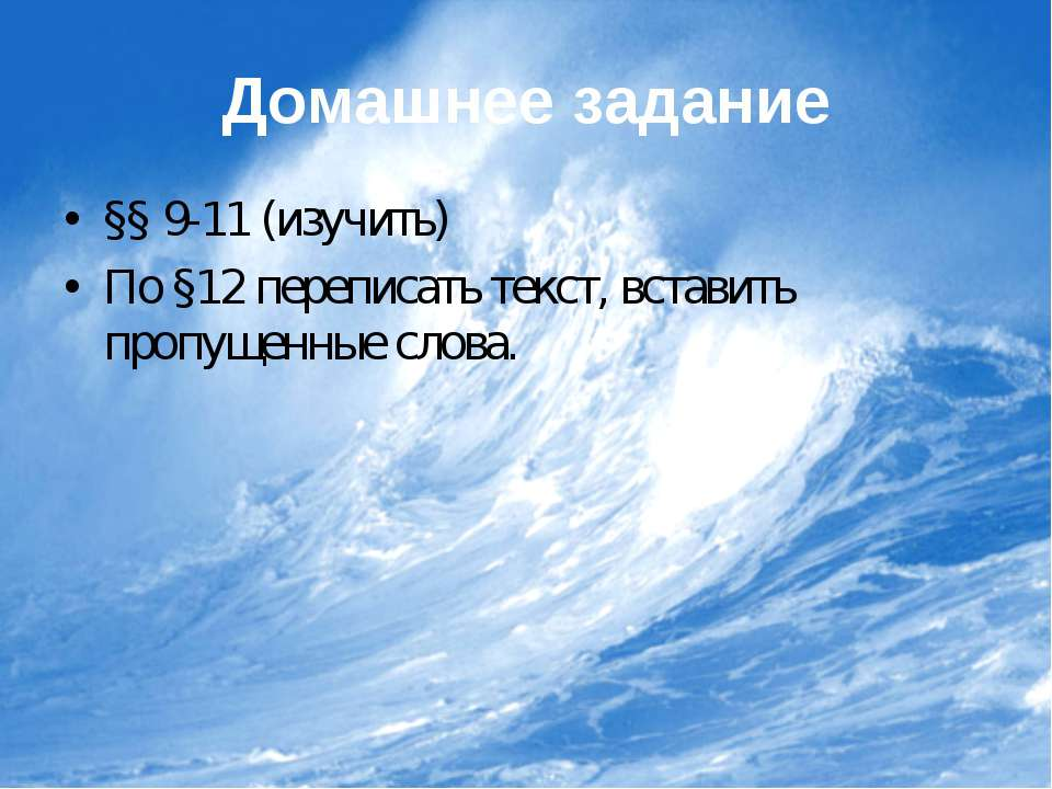 Домашнее задание §§ 9-11 (изучить) По §12 переписать текст, вставить пропущен...