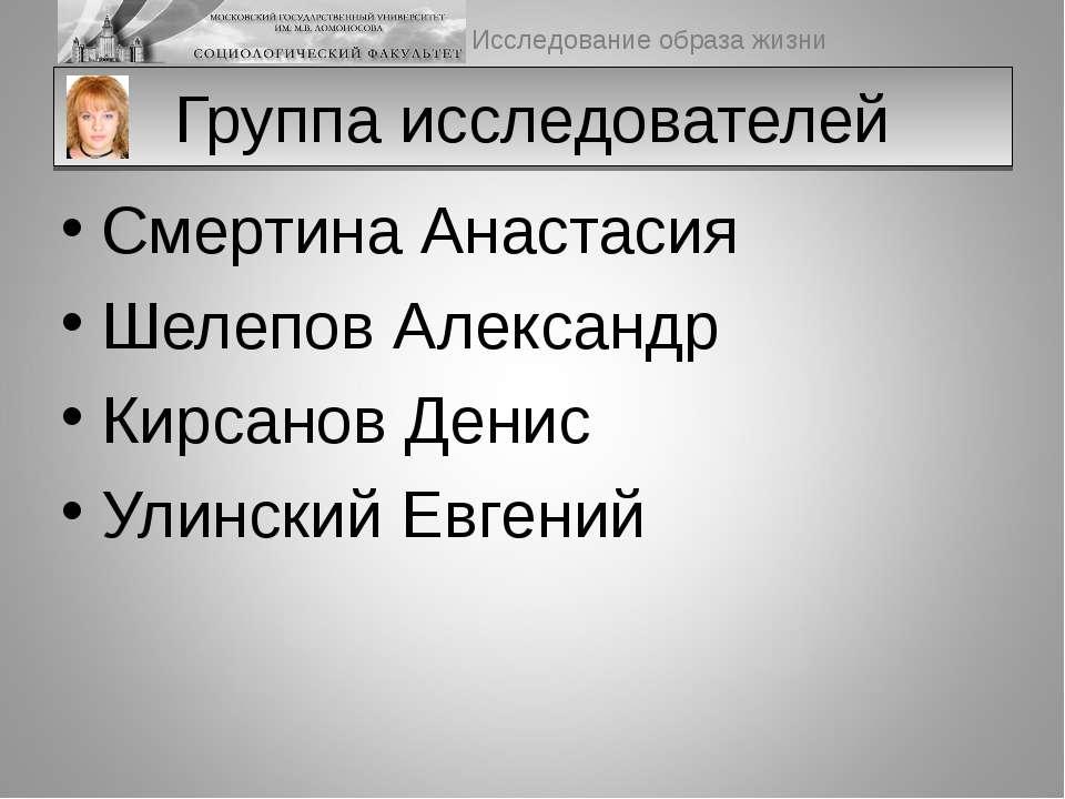 Группа исследователей Смертина Анастасия Шелепов Александр Кирсанов Денис Ули...