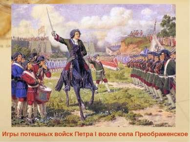 Игры потешных войск Петра I возле села Преображенское
