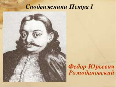 Сподвижники Петра I Федор Юрьевич Ромодановский