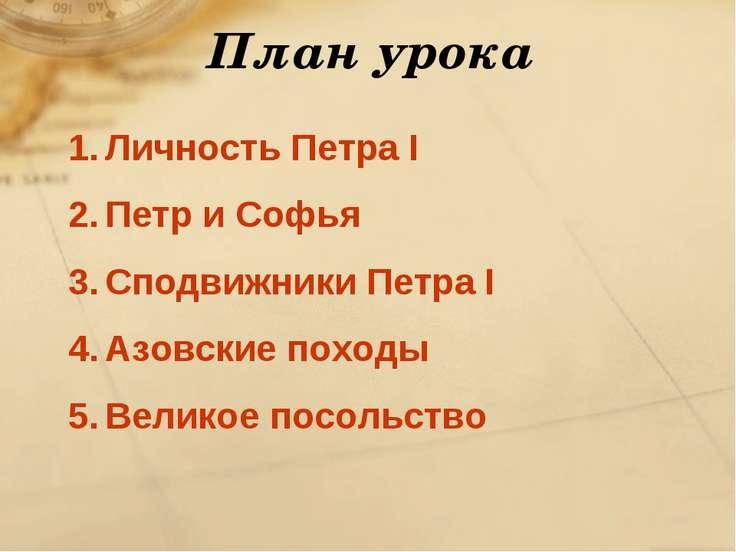 План урока Личность Петра I Петр и Софья Сподвижники Петра I Азовские походы ...