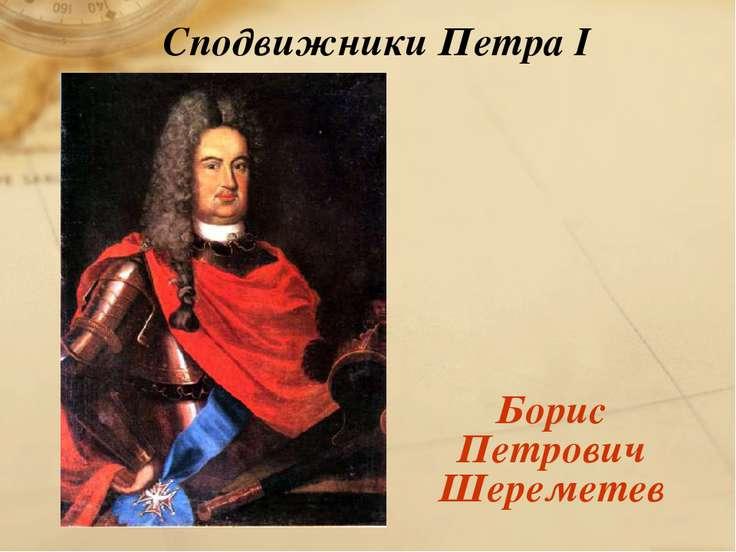Сподвижники Петра I Борис Петрович Шереметев