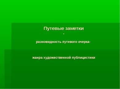 Путевые заметки - разновидность путевого очерка- жанра художественной публици...