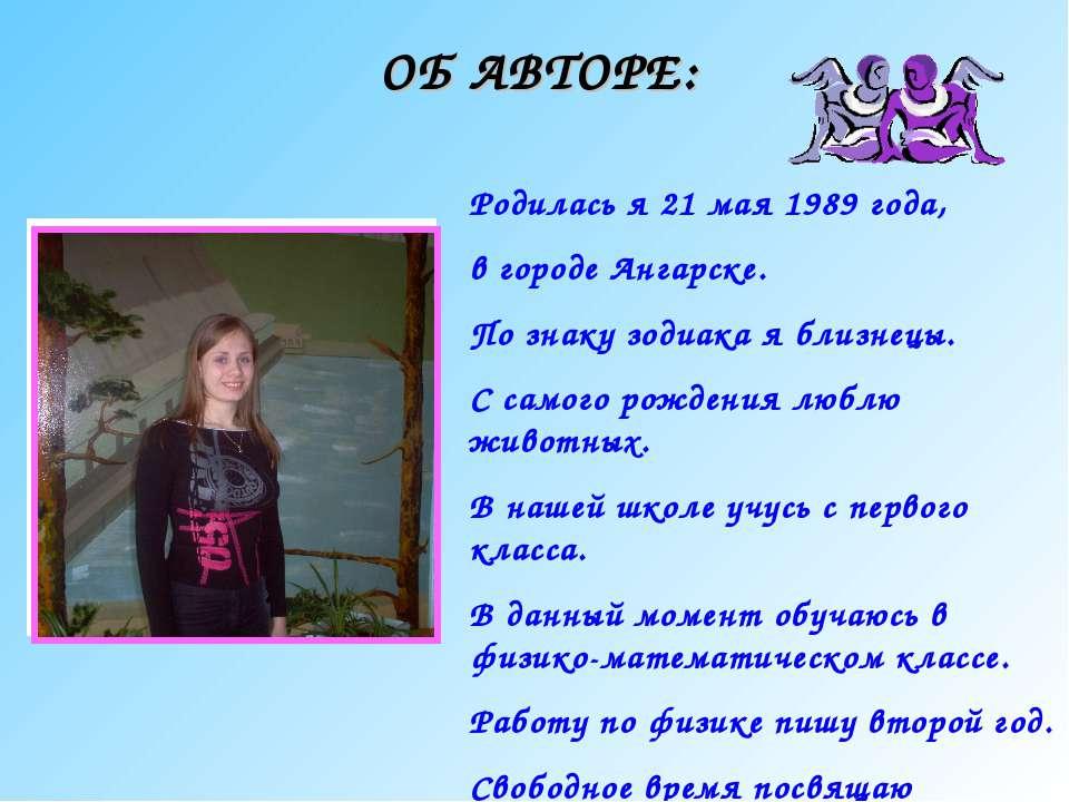 ОБ АВТОРЕ: Родилась я 21 мая 1989 года, в городе Ангарске. По знаку зодиака я...