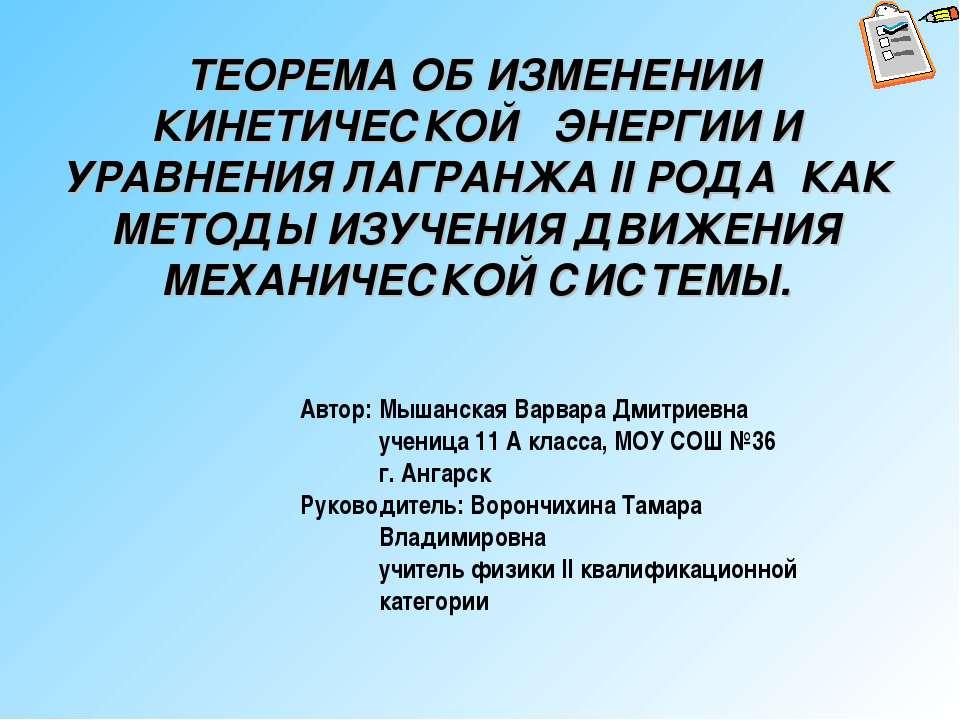 ТЕОРЕМА ОБ ИЗМЕНЕНИИ КИНЕТИЧЕСКОЙ ЭНЕРГИИ И УРАВНЕНИЯ ЛАГРАНЖА II РОДА КАК МЕ...