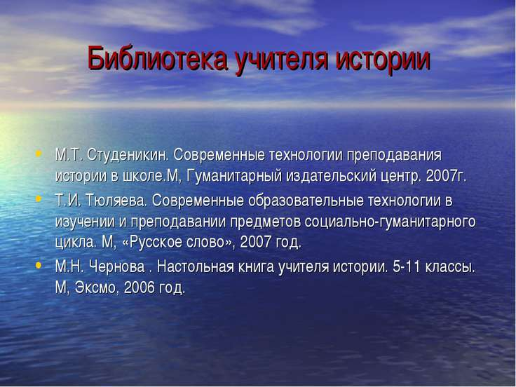 Библиотека учителя истории М.Т. Студеникин. Современные технологии преподаван...