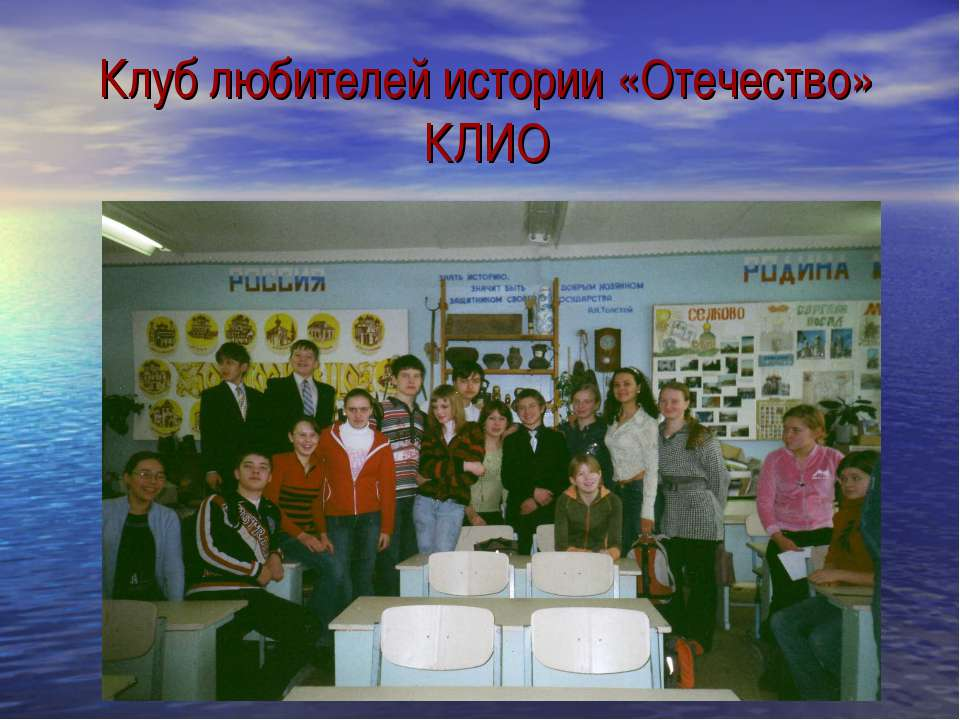 Клуб любителей истории «Отечество» КЛИО