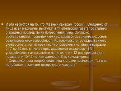 И это несмотря на то, что главный санврач России Г.Онищенко от лица всей меди...