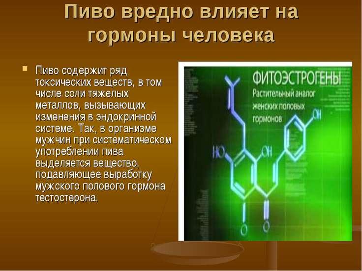 Пиво вредно влияет на гормоны человека Пиво содержит ряд токсических веществ,...