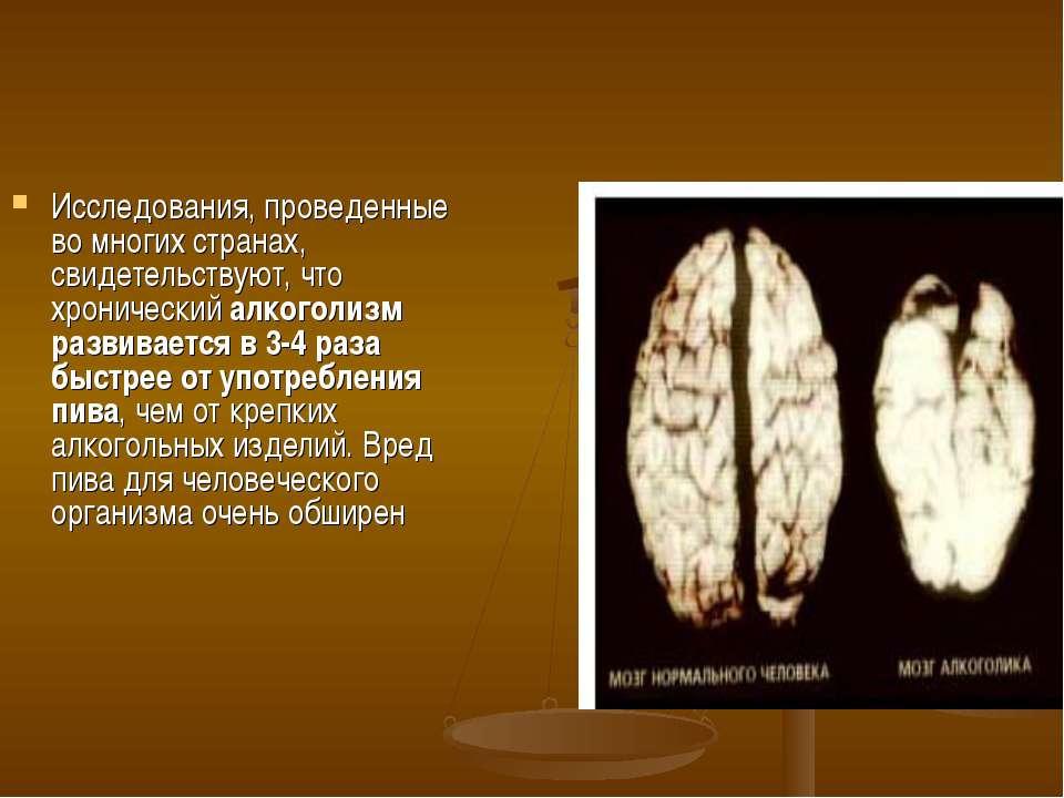 Исследования, проведенные во многих странах, свидетельствуют, что хронический...