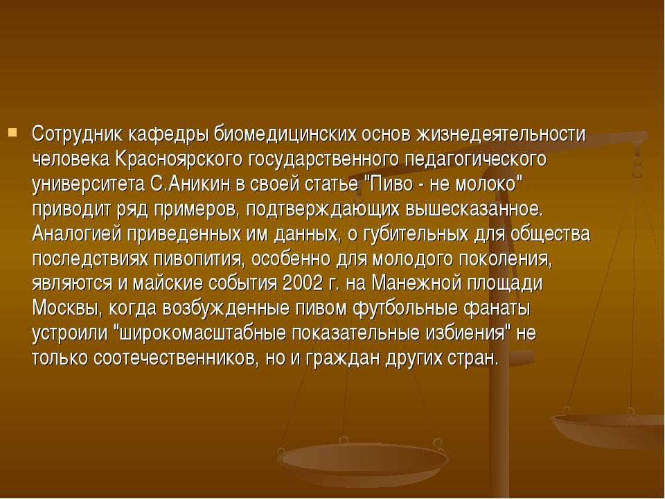 Сотрудник кафедры биомедицинских основ жизнедеятельности человека Красноярско...