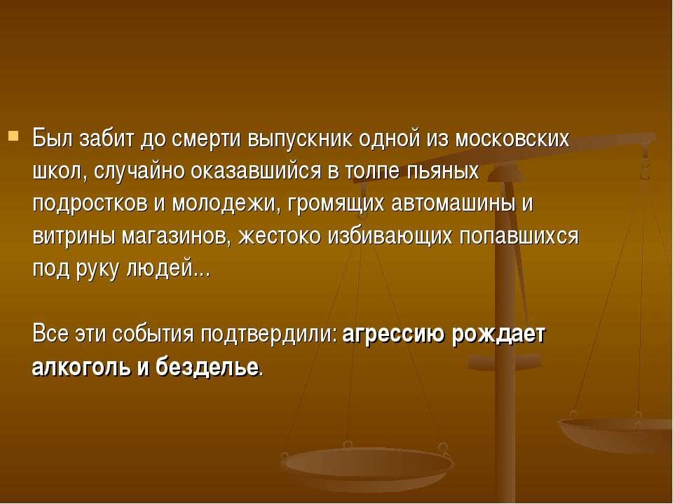 Был забит до смерти выпускник одной из московских школ, случайно оказавшийся ...
