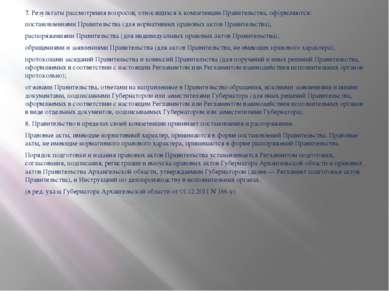 7. Результаты рассмотрения вопросов, относящихся ккомпетенции Правительства,...