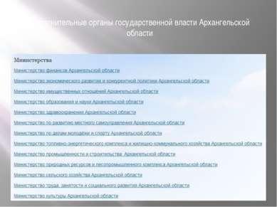 Исполнительные органы государственной власти Архангельской области