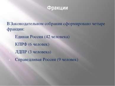 Фракции В Законодательном собрании сформировано четыре фракции: Единая Россия...