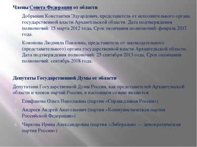 ЧленыСовета Федерацииот области Добрынин Константин Эдуардович, представите...