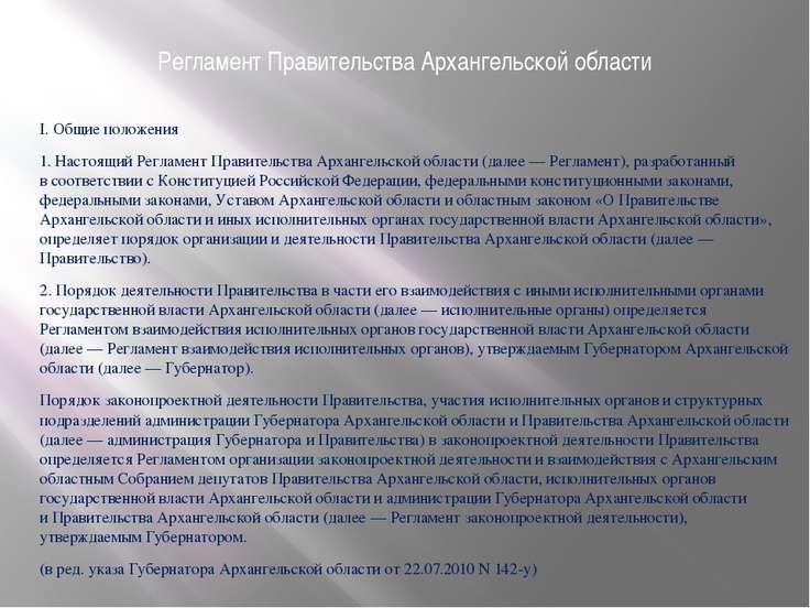Регламент Правительства Архангельской области I.Общие положения 1. Настоящий...