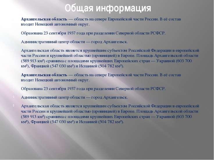 Общая информация Архангельская область— область на севере Европейской части...