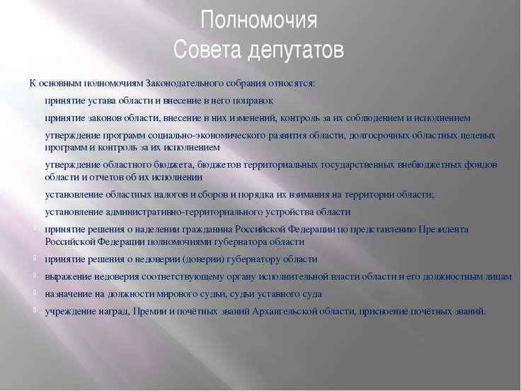Полномочия Совета депутатов К основным полномочиям Законодательного собрания ...