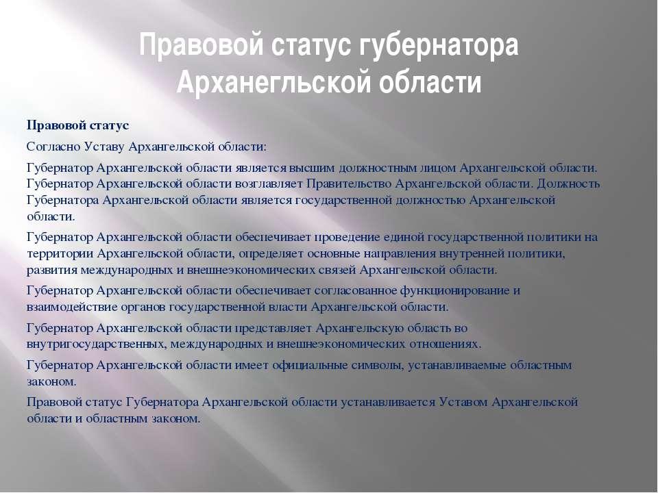 Правовой статус Согласно Уставу Архангельской области: Губернатор Архангельск...
