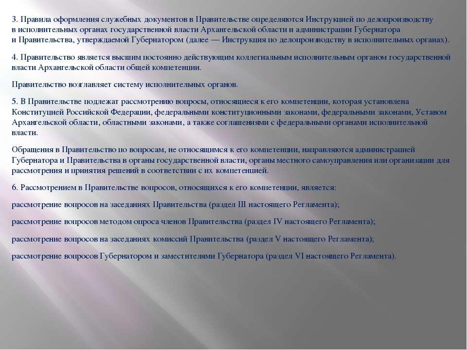 3. Правила оформления служебных документов вПравительстве определяются Инстр...