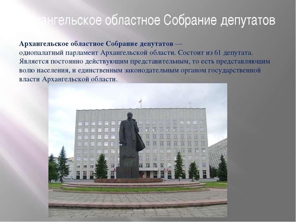 Архангельское областное Собрание депутатов Архангельское областное Собрание д...
