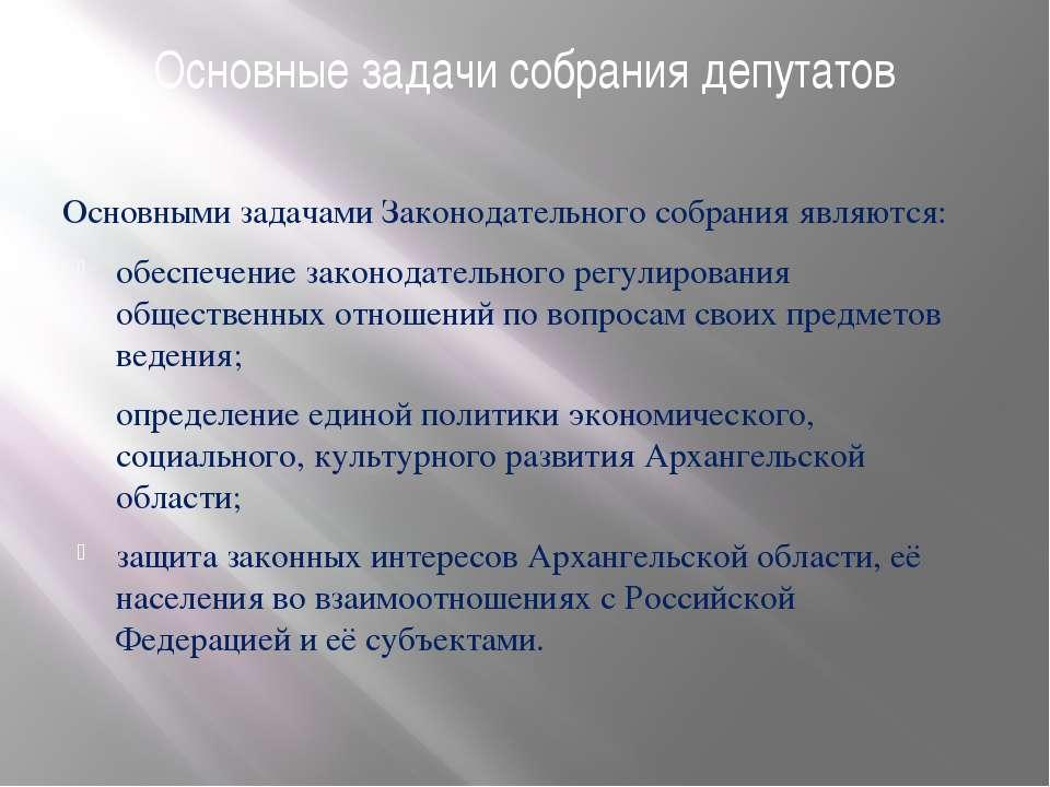 Основные задачи собрания депутатов Основными задачами Законодательного собран...