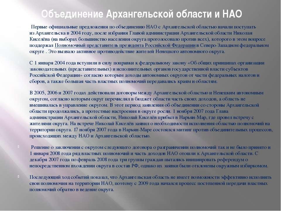Объединение Архангельской области и НАО Первые официальные предложения по об...