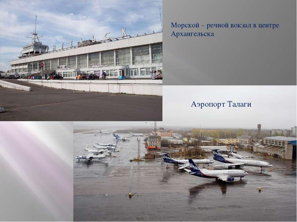Морской – речной вокзал в центре Архангельска Аэропорт Талаги
