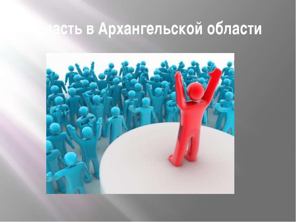 Власть в Архангельской области