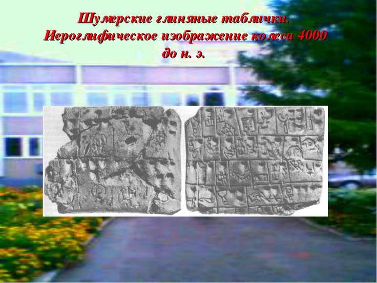 Шумерские глиняные таблички. Иероглифическое изображение колеса 4000 до н. э.