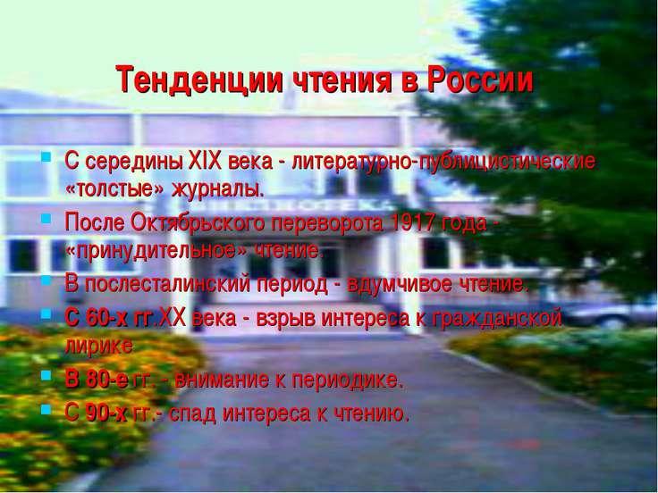 Тенденции чтения в России С середины XIX века - литературно-публицистические ...