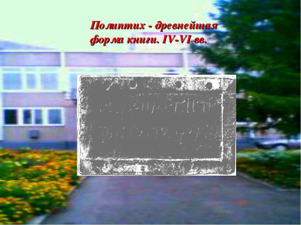 Полиптих - древнейшая форма книги. IV-VI вв.