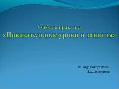 Зав. отделом практики И.А. Дмитриева