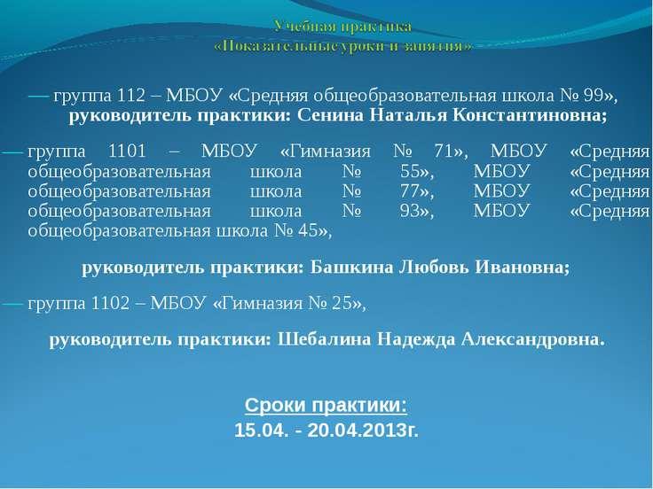 группа 112 – МБОУ «Средняя общеобразовательная школа № 99», руководитель прак...