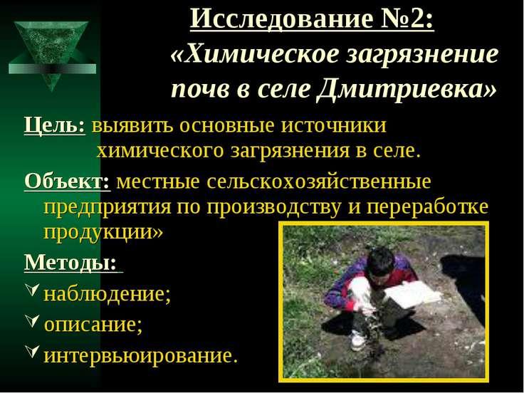 Исследование №2: «Химическое загрязнение почв в селе Дмитриевка» Цель: выявит...