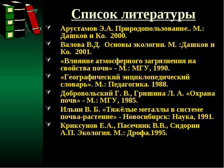 Список литературы Арустамов Э.А. Природопользование.. М.: Дашков и Ко. 2000. ...