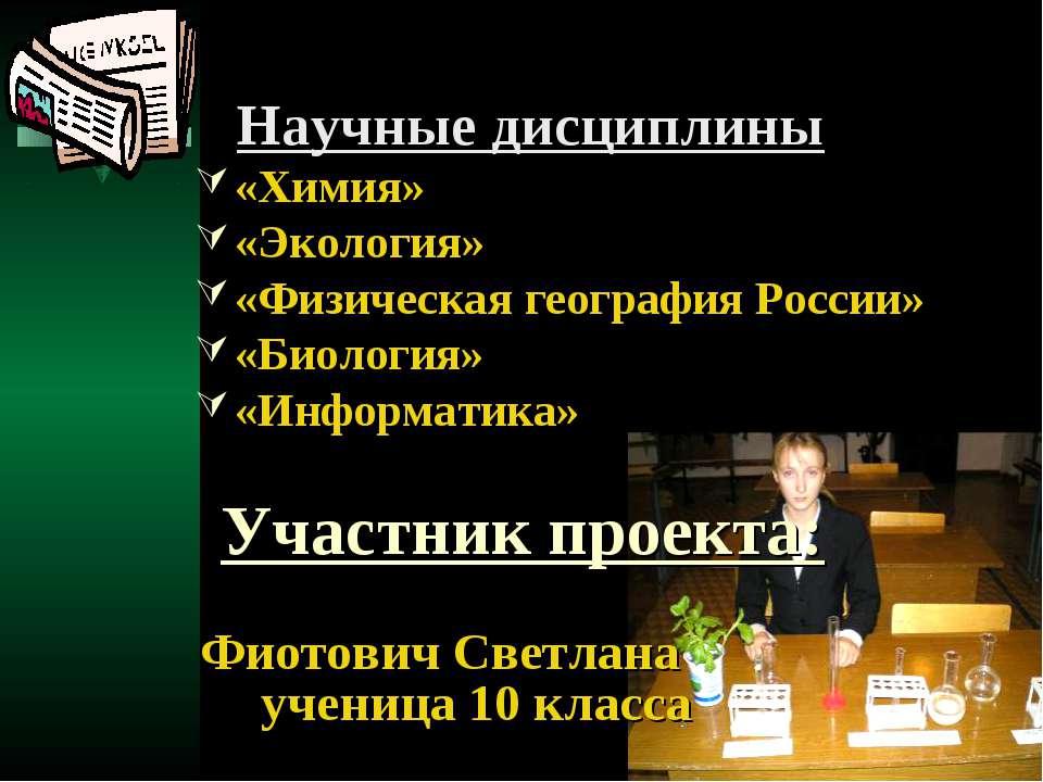 Научные дисциплины «Химия» «Экология» «Физическая география России» «Биология...